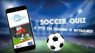 Футбольная лихорадка и Евро 2016! Много вопросов в Soccer Quiz на iOS!
