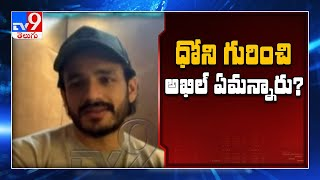 Akhil Akkineni on Dhoni's retirement - TV9