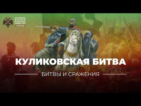 Тест «Битвы и сражения: Куликовская битва»