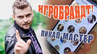 Игробрандт - Пикап Мастер