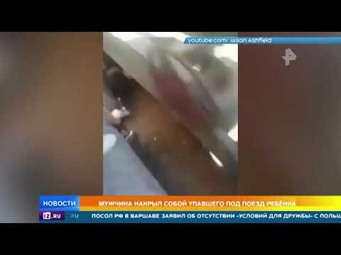 Мужчина накрыл собой упавшего под поезд ребенка