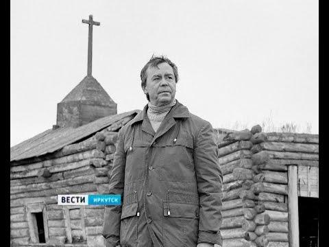 Валентин Распутин в воспоминаниях друзей, Вести-Иркутск