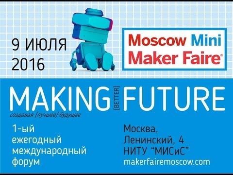Форум MAKING [better] FUTURE (part2)