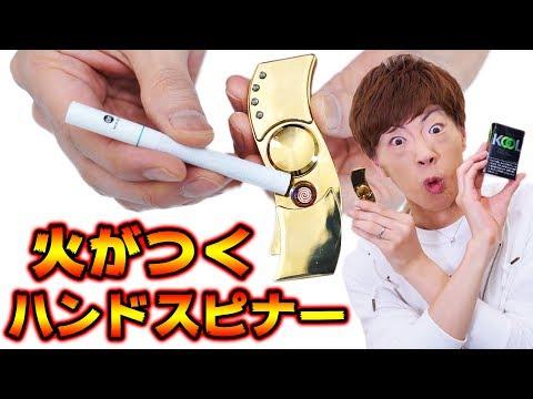 マジかよ・・・火がつけられるハンドスピナー登場!?タバコに点火!!