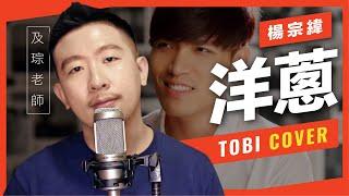 楊宗緯 - 洋蔥 【cover by Tobi及琮老師】-VBS聲音教練翻唱作品-