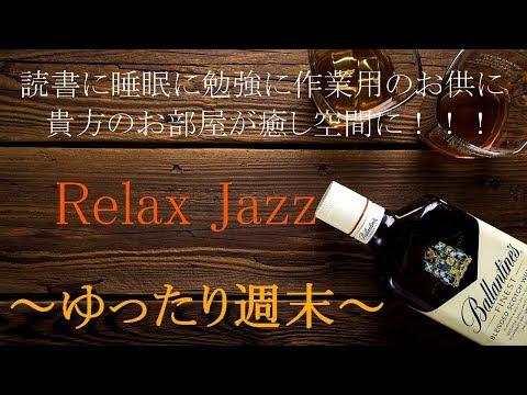 ゆったり癒しのジャズピアノ - 作業用や読書