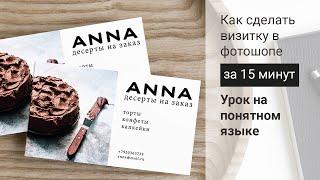 Как сделать визитку в фотошоп и без ошибок подготовить для печати.