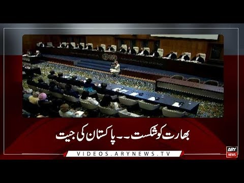 Headlines | ARYNews | 2000 | 17 July 2019
