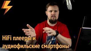"""Про HiFi плееры и """"аудиофильские"""" смартфоны (ARGUMENT600)"""