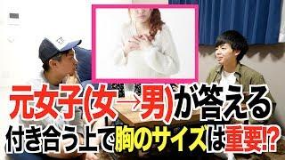 元女子(女→男)が答える 付き合う上で胸のサイズは重要!? thumbnail