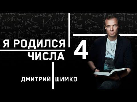 "ЧИСЛО ДУШИ ""4"". Астротиполог - Нумеролог - Дмитрий Шимко"