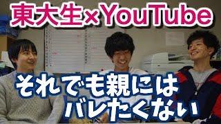 【コンエナ×ヨビノリ】東大生YouTuberの悩み(後編)【コラボ企画】