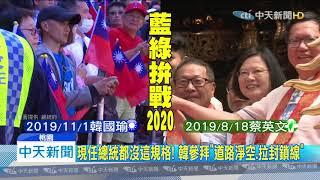 20191101中天新聞 讓場面「空」?! 韓國瑜桃園拜宮廟 警管制超嚴