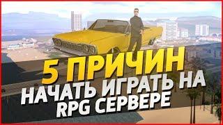 5 ПРИЧИН, ЧТОБ ПОИГРАТЬ НА RPG СЕРВЕРЕ GTA SAMP