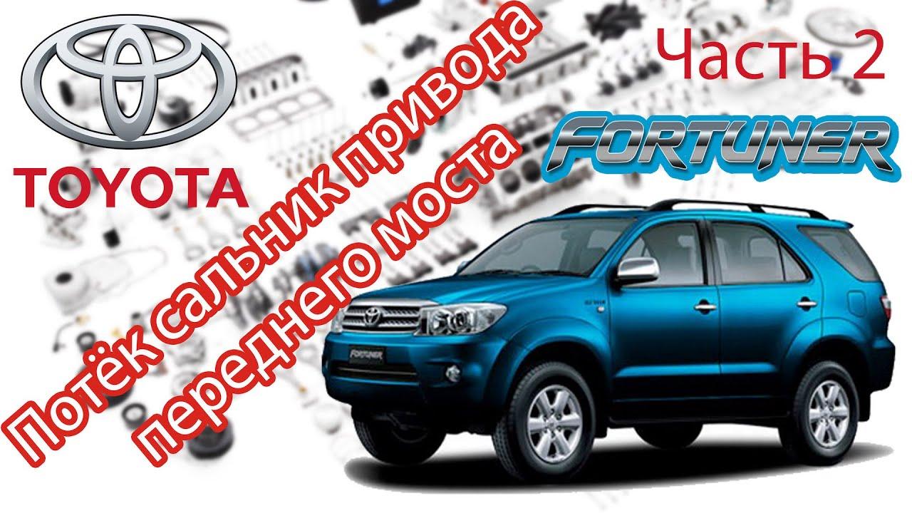 Toyota Fortuner - Ремонт. Часть 2 - Замена сальника привода переднего моста