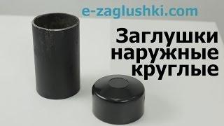 Заглушки наружные круглые(, 2015-02-27T15:48:19.000Z)