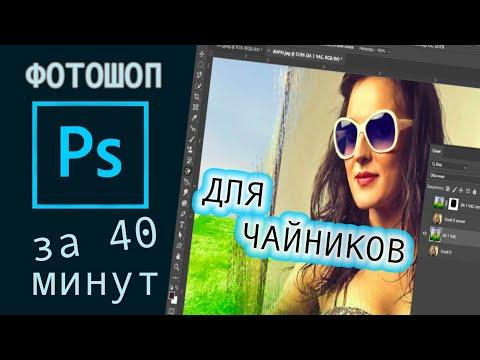 Photoshop за 1 час! Фотошоп с нуля за вечер. (2019)