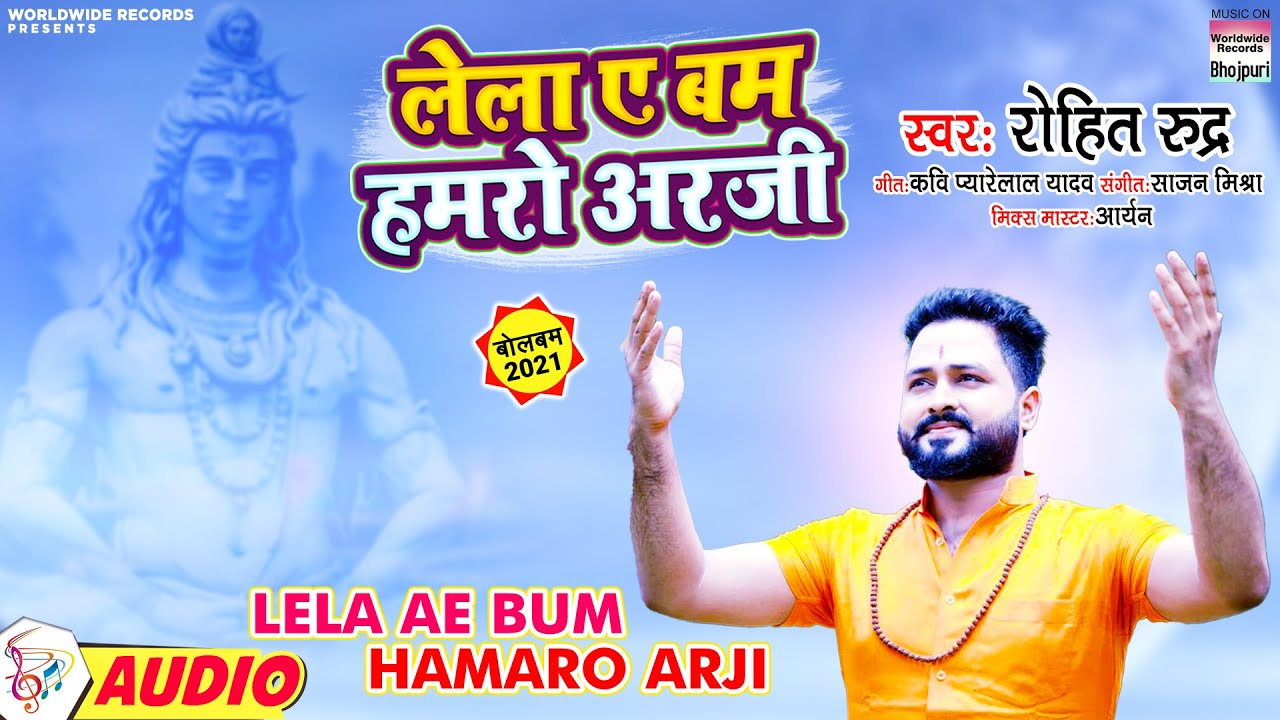 आ गया #Rohit Rudra का NEW बोलबम गीत - लेला ए बम हमरो अरजी - Lela Ae Bum Hamro Arji |Bolbum Song2021