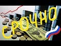 Цена на нефть, курсы валют ЦБ РФ, прогноз на 2019 год