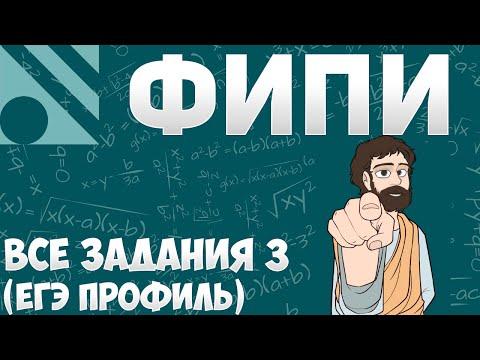 Все задания 4 ЕГЭ ПРОФИЛЬ из банка ФИПИ (математика Школа Пифагора)
