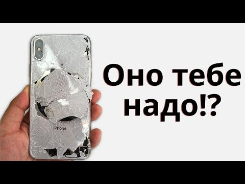 НЕ ПОКУПАЙ чехол и защитное стекло на айфон... БЕСПОЛЕЗНО!