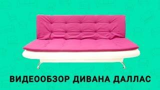 Обзор прямого дивана Даллас, производства Савлуков-Мебель (г. Витебск, Беларусь) HD(, 2016-03-23T06:37:25.000Z)