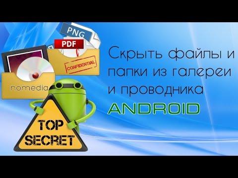 Как скрыть файлы и папки в android