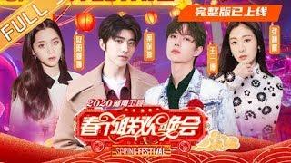 《2020湖南卫视春节联欢晚会》完整版:鼠年大吉!王一博陪你开心过小年!【湖南卫视官方HD】