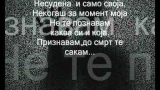 Ѓорѓи Крстевски - Несудена(текст)