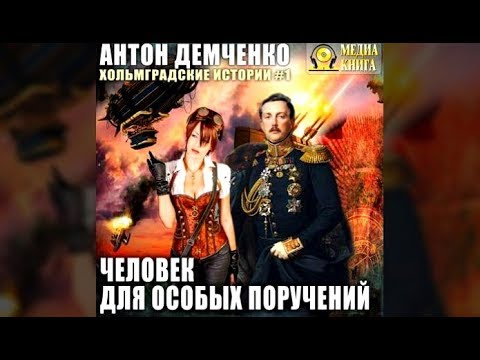Человек для особых поручений | Антон Демченко (аудиокнига)