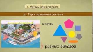 Видео-урок «SMM-продвижение в социальной сети ВКонтакте - эффективная реклама»