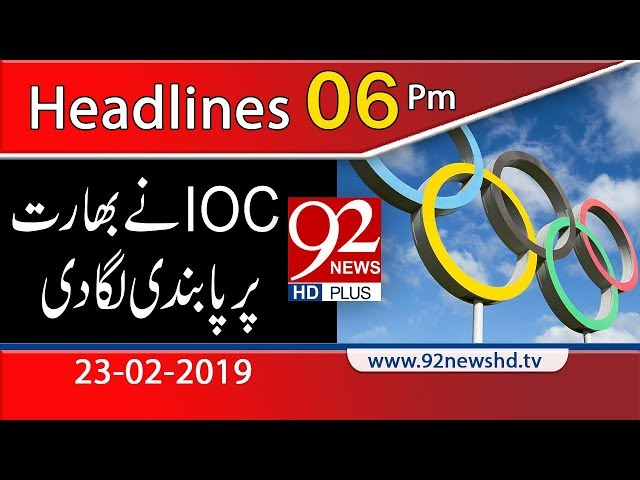 News Headlines | 06:00 PM | 23 February 2019 | 92NewsHD