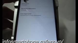 Переадресация вызовов в смартфоне Lenovo