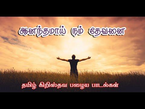 ஆனந்தமாய் நம் தேவனை -Anandamai Nam Devanai