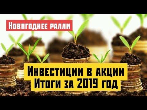 Итоги инвестирования за 2019 год в Тинькофф инвестиции