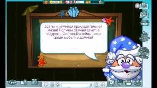 Шарарам ответы на урок Пляжного колдовства.