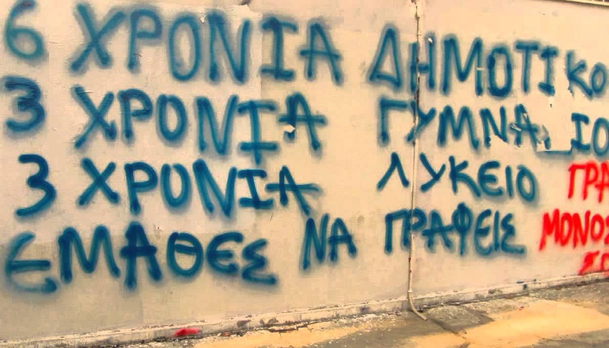 TravGreece - Slogans on walls from a Greek University - YouTube