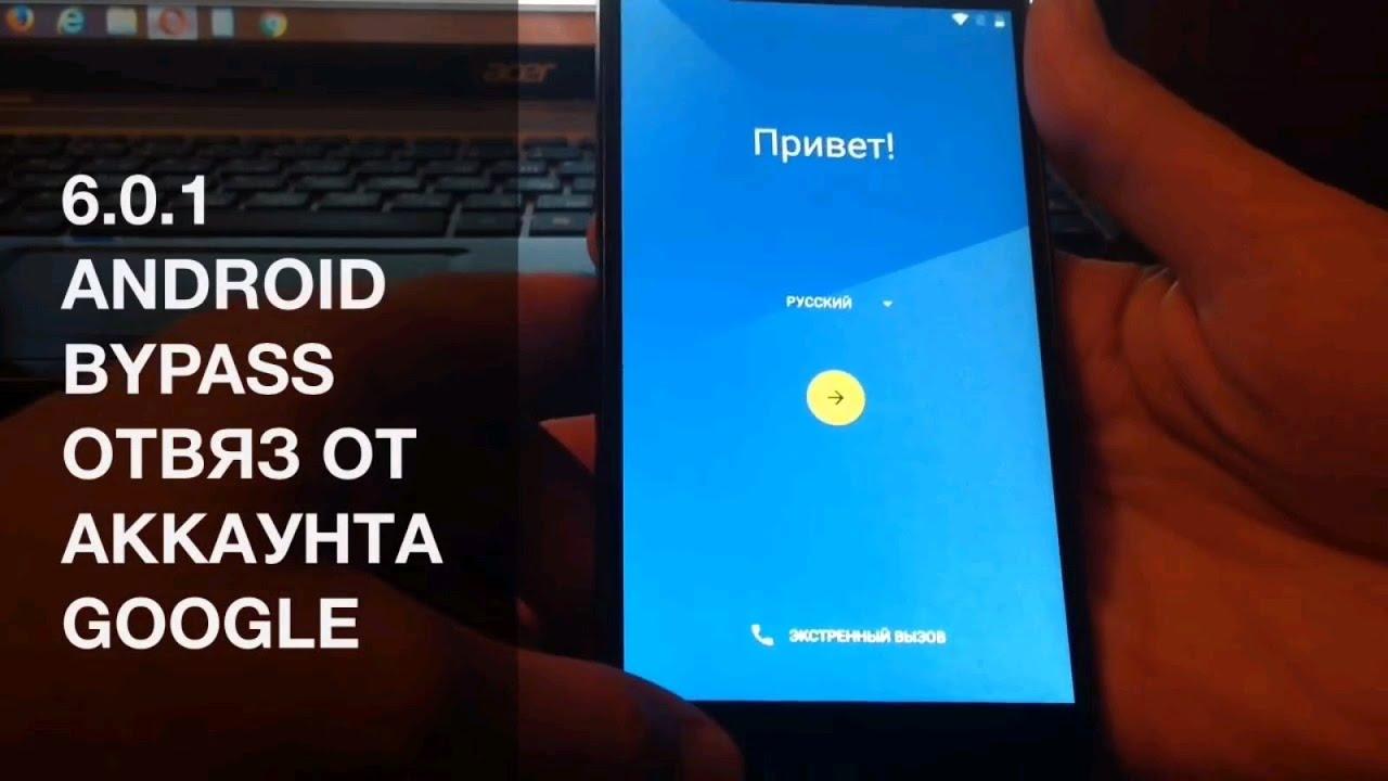 как разблокировать телефон fly без ввода аккаунта