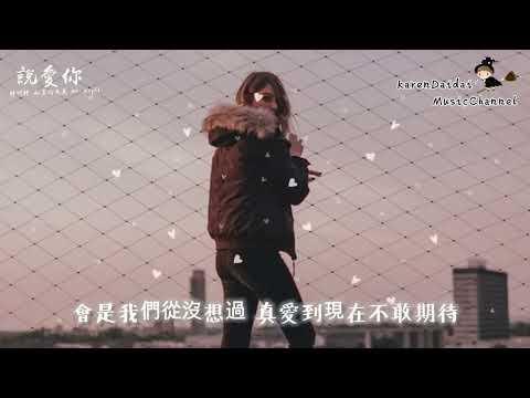 劉至佳 - 說愛你 「轉啊轉~就真的遇見 Mr. Right」 完整版 ♪ Karendaidai ♪