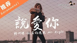 劉至佳 - 說愛你 「轉啊轉~就真的遇見 Mr. Right」 完整版 ♪ Karendaidai ♪ thumbnail