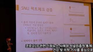 2020봄철정기학술대회_코로나19 관련 가짜뉴스 사례와…