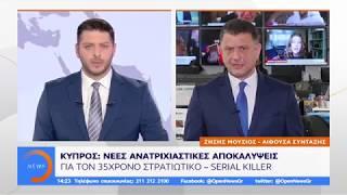Κύπρος: Νέες αποκαλύψεις για τον στρατιωτικό - Μεσημεριανό Δελτίο 22/4/2019 | OPEN TV