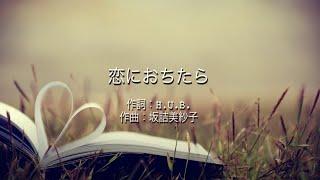 恋におちたら - Crystal Kay (高音質/歌詞付き)