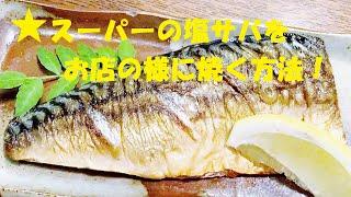 ★スーパーで買った安い【塩サバをフライパンで和食料理店の様に焼く】方法
