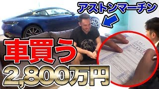 【総額2800万円】アストンマーティンを買う【Aston Martin DB11】