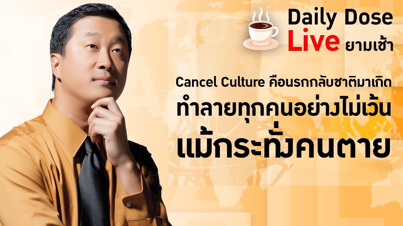 #TheDailyDose Live! - Cancel Culture คือนรกกลับชาติมาเกิด ทำลายทุกคนอย่างไม่เว้น แม้กระทั่งคนตาย