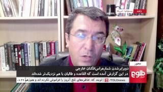 MEHWAR: Activities of 45,000 Insurgents In Afghanistan: Discussed