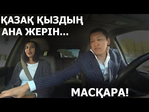 Қазақ 🇰🇿 Таксист