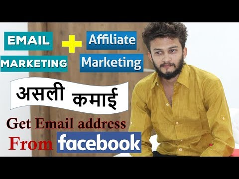 {HINDI} How to get email address for email marketing || How to get email address from facebook india