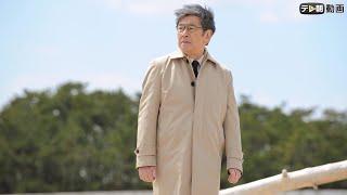 『やすらぎの郷』を出立した菊村栄(石坂浩二)は東京に立ち寄り、律子...